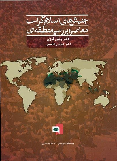 جنبش های اسلام گرای معاصر: بررسی منطقه ای