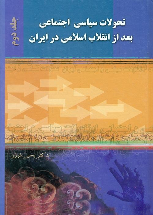 تحولات سیاسی اجتماعی بعد از انقلاب اسلامی در ایران - 2 جلدی